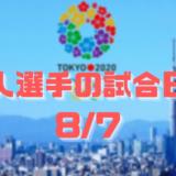 東京オリンピック2020 大会日程 8/7