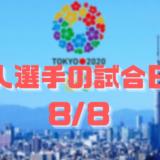 東京オリンピック2020 大会日程 8/8